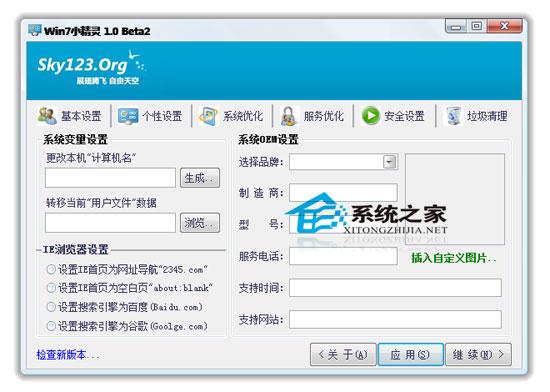 Win7小精灵 V1.0 Beta2 绿色免费版
