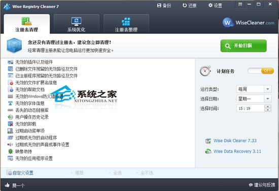 Wise Registry Cleaner Free V7.35 多国语言绿色版