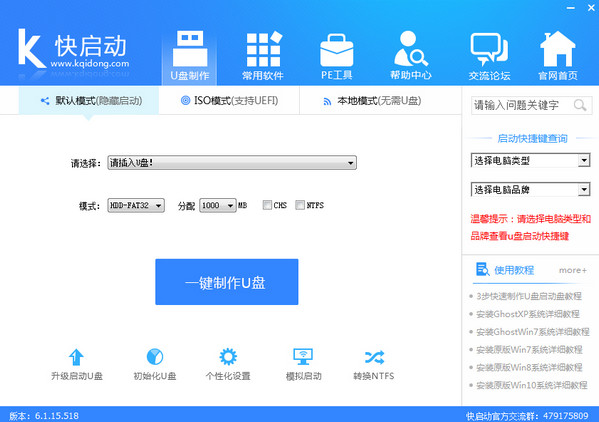快启动u盘启动盘制作工具v3.7官方版