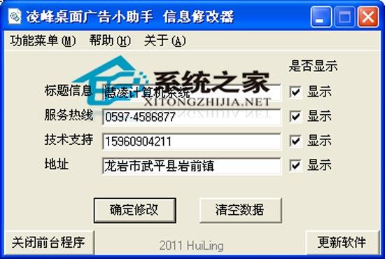 凌峰桌面广告小助手 2.0 绿色免费版