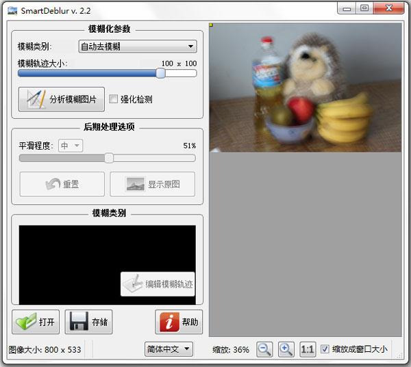 SmartDeblur(图像清晰软件) V2.2 绿色版