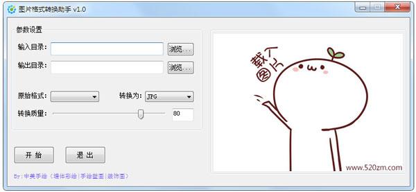 中美手绘图片格式转换助手 V1.0 绿色版