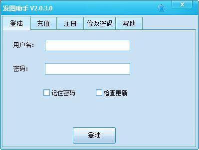 发图助手 V2.0.3.0 绿色版