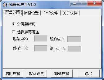 我爱截屏手 V1.0 绿色版