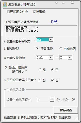 游戏截屏小师傅 V2.1 绿色版