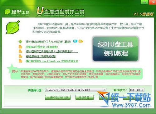 绿叶U盘启动盘制作工具 v3.5.1装机版
