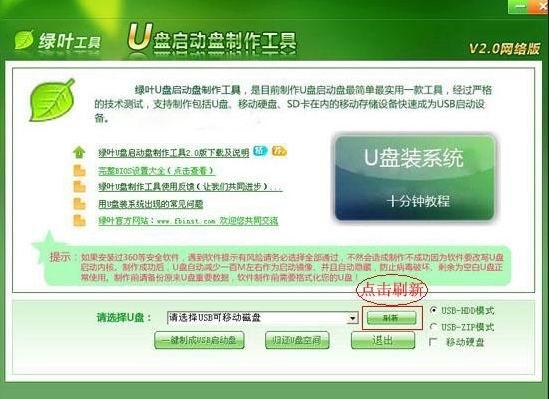 绿叶U盘启动盘制作工具 v3.5.1装机版(1)