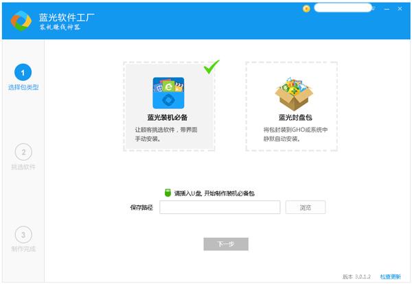 蓝光软件工厂 V3.0.1.2