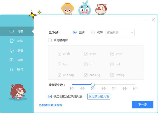 百度拼音输入法 V3.5.2133 简体中文版
