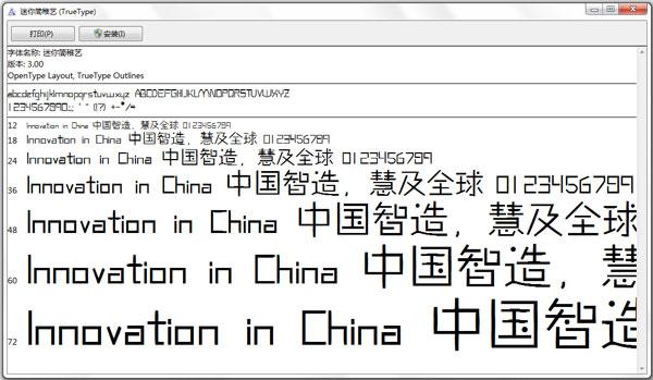 迷你简稚艺体 V1.0