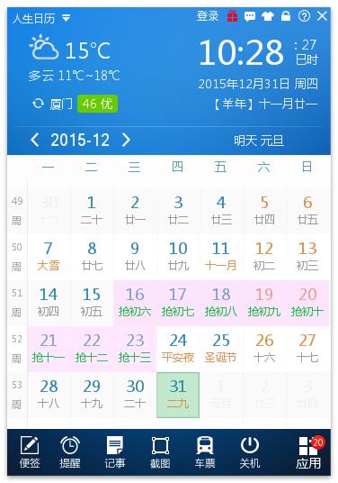 人生日历2016 V4.3.43.312 绿色版
