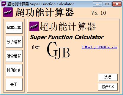 超功能计算器 V5.10 绿色版
