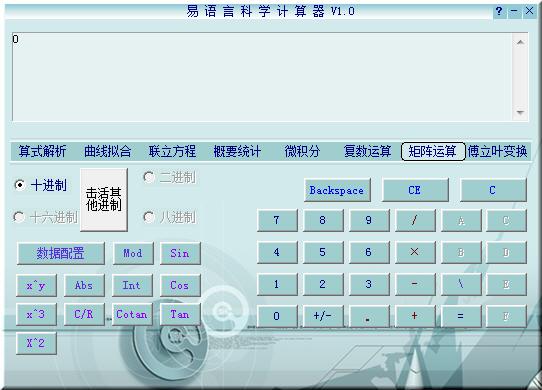 易语言科学计算器 V1.0 绿色版