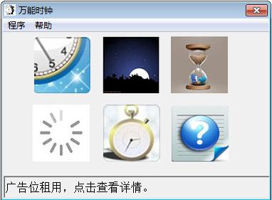 万能时钟 V1.0 绿色版