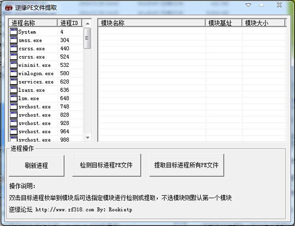 逆缘PE文件提取 V2.0 绿色版