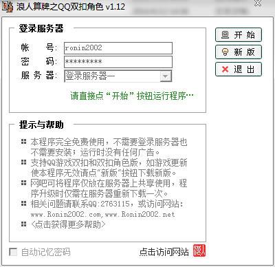 华华按键连点器 V2.0