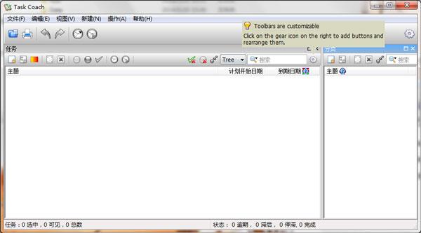 Task Coach(事务管理)v1.3.39 绿色版