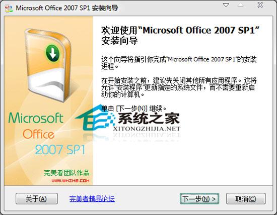 office2007免费版下载 完美者精简版