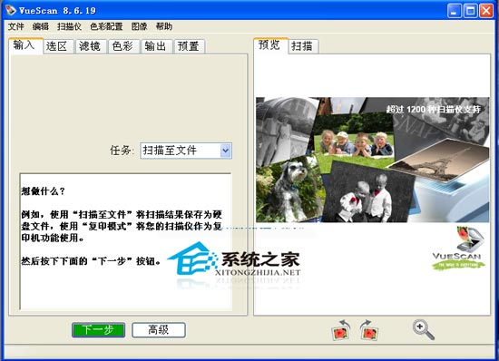 VueScan Professional(底片扫描仪驱动) 8.6.19 多国语言特别版