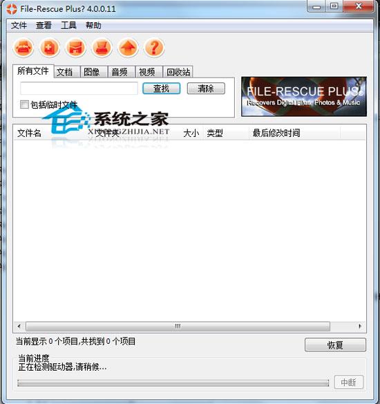 File Rescue Plus(文件恢复工具) V4.0.0.11 绿色汉化版