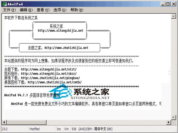 AkelPad V4.7.1 多国语言绿色便携版