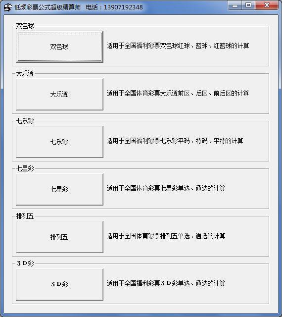 低频彩票公式超级精算师 V20160628