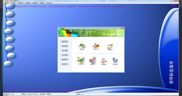 实易仓库物料管理系统 V7.27
