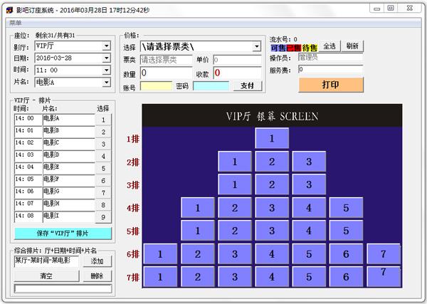 影吧订座系统 V8.2.1.0
