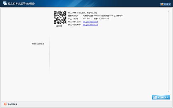 教之初信息技术考试系统 V2.0.0.895