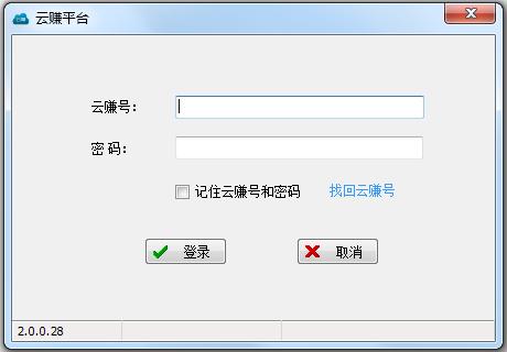 云赚平台 V2.0.0.28