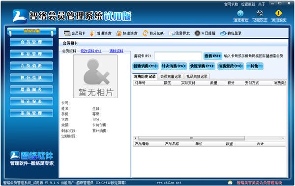 智络会员管理系统 V6.9.1.4 试用版