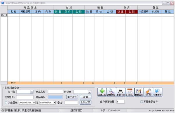 畅销汽配销售管理软件 V4.3.9.5 春节珍藏版