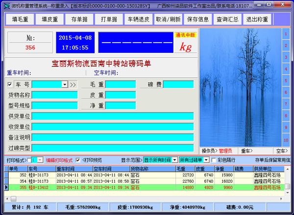 微机称重管理系统 V6.9 绿色版