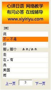 心译日语背单词 V1.0 绿色版