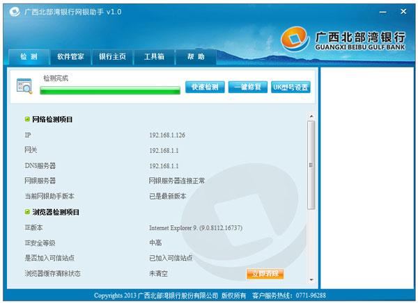 广西北部湾银行网银助手 V1.0