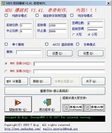 MD5值密码爆破机 V1.41 绿色版