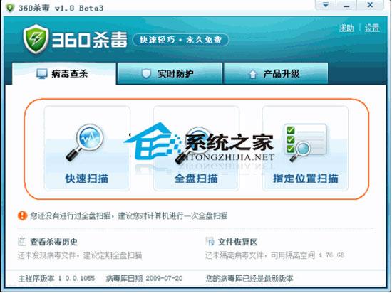 360杀毒离线升级包 120413 简体中文官方安装版
