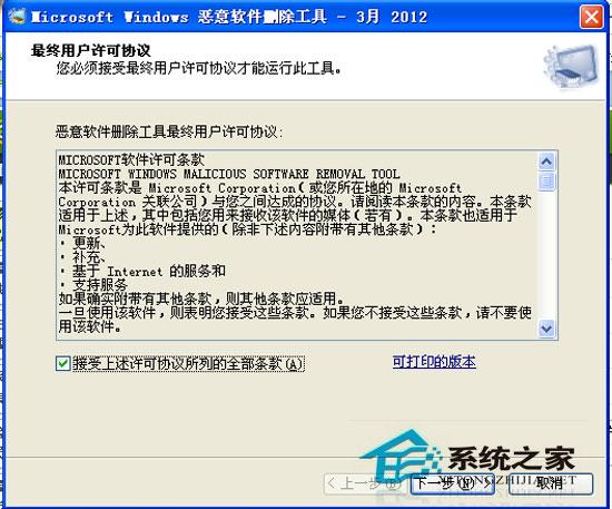 微软恶意软件删除工具 V4.6 32Bit 多国语言绿色版