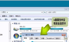 U盘插入笔记本win7系统在其属性窗口无法找到安全选项怎么办