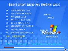 电脑公司 GHOST WIN10 X64 旗舰特别版 V2015.01
