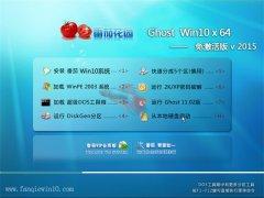番茄花园 Ghost Win10 x64 免激活版  V2015.01