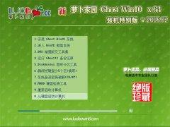 萝卜家园 GHOST WIN10 X64 装机特别版 V2015.02