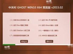中关村  GHOST WIN10 X64 预览版 V2015.02