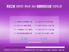 系统之家 Ghost win10 x64 快速装机优化版 V2015.03