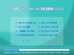 999宝藏网  GHOST WIN10 X86 免激活旗舰版 V2015.03
