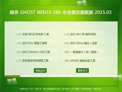 绿茶系统 Ghost Win10 x86  安全稳定旗舰版 2015.03