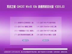 系统之家  Ghost win10 x86 快速装机优化版  2015.03