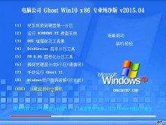 电脑公司 Ghost Win10 32位 专业纯净版 2015.04