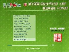 新萝卜家园 Ghost Win10 32位 极速装机版 2015.05