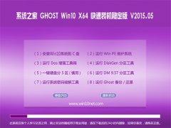 系统之家 Ghost win10 x64(64位)快速装机稳定版 V2015.05
